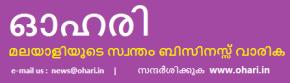 Sambadyam Ohari Malayalam Business Magazine
