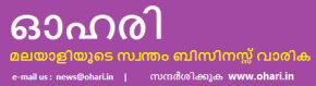 Ohari Malayalees Business News Paper and Money Magazine